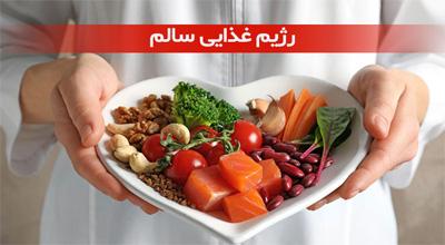 تغییر سبک زندگی و رژیم غذایی سالمتغییر سبک زندگی و رژیم غذایی سالم