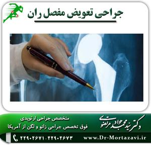 جراحی-تعویض-مفصل-ران