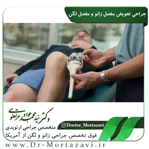 جراحی-تعویض-مفصل-زانو-و-مفصل-لگن