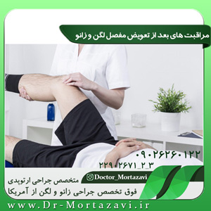 مراقبت های بعد از تعویض مفصل لگن و زانو