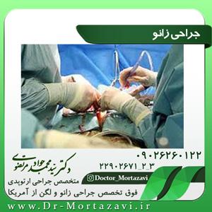 عکس جراحی-زانو