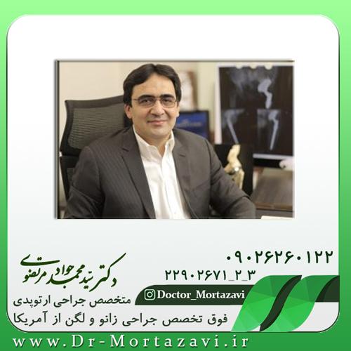 بهترین جراح زانو در تهران