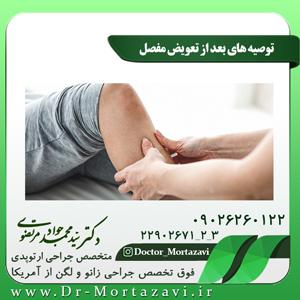توصیه های بعد از تعویض مفصل