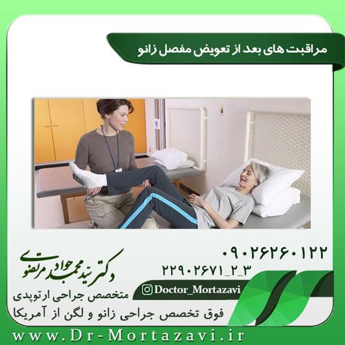مراقبت های بعد از تعویض مفصل زانو